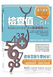 檢查值小百科:專業醫生教你看懂125個健康關鍵密碼(精裝版)