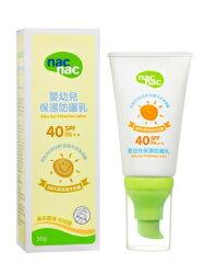 nac 嬰幼兒保濕防曬乳 SPF40 - 50g『121婦嬰用品館』