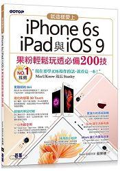 就這樣愛上iPhone 6s  iPad與iOS 9:果粉輕鬆玩透 200技