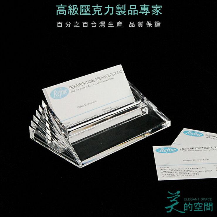 【美的空間】透明水晶壓克力 桌上型時尚線條名片夾 商務名片盒 創意時尚名片座#4976 台灣製造