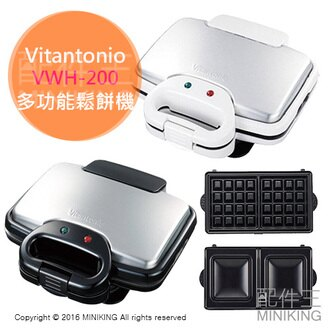 【配件王】 現貨白 日本 Vitantonio VWH-200 多功能 鬆餅機 附2款烤盤 兩色 方格鬆餅 三明治