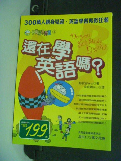 【書寶二手書T6/語言學習_JAY】還在學英語嗎_鄭贊容, 李貞嬌