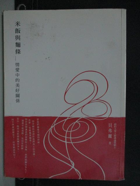 【書寶二手書T4/兩性關係_LBM】米飯與麵條:情愛中的美好關係_貝弗麗