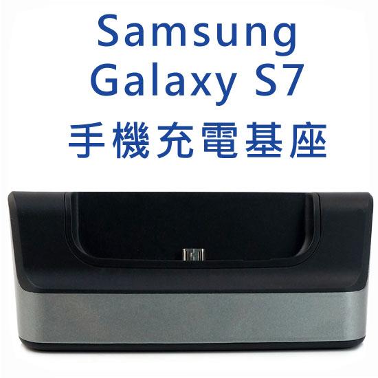 【附傳輸充電線】三星 Samsung Galaxy S7 G930FD 手機充電基座/桌上直立式/傳輸充電充座/多媒體座充/同步充電器