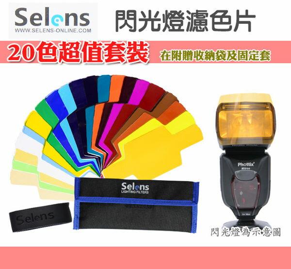 Selens 閃光燈 濾色片 20色套組 式濾色片組 色溫片 婚攝 類似 Rogue 美國