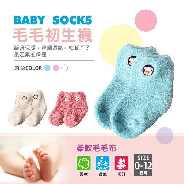 『121婦嬰用品館』PUKU 毛毛初生襪(0-12m) -白 2