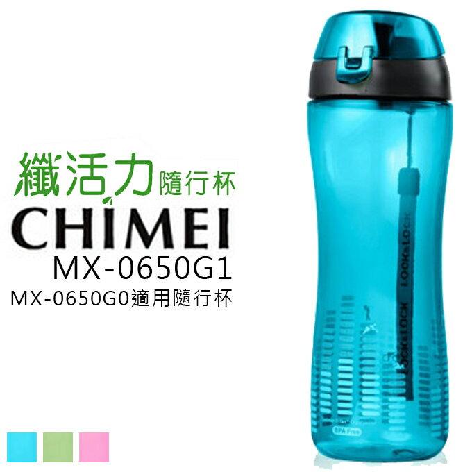 ★ 隨行杯(MX-0650G0適用) ★ CHIMEI 奇美 MX-0650G1 樂扣樂扣 650ML 公司貨 0利率 免運