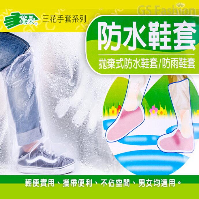 【珍昕】三花防水鞋套5包/10雙