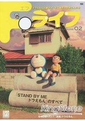 哆啦A夢與藤子.F.不二雄公式指南-哆啦A夢80週年紀念特刊 Vol.2 0