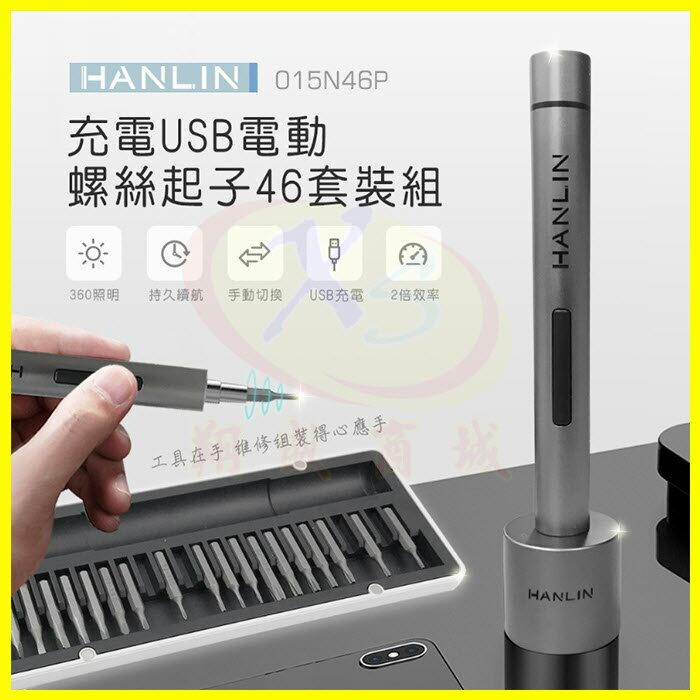 HANLIN-015N46P 充電USB電動螺絲起子46套裝組 LED照明 磁吸合金鋼 十字/一字/五星/三角/六角/Y型/方形批頭
