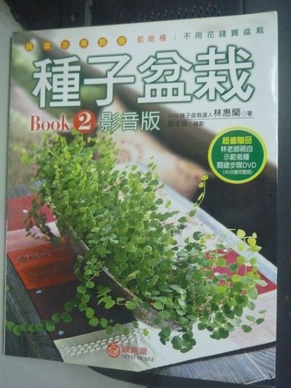 【書寶二手書T7/園藝_YFL】種子盆栽Book2影音版_林惠蘭_附光碟