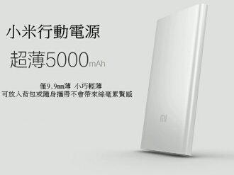 【coni shop】小米超薄5000mah 行動電源 贈保護套 帶防偽標籤 保固一年