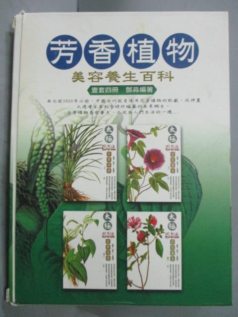 【書寶二手書T9/動植物_GFZ】芳香植物-美容養生百科套書_共4本合售_鄧淼