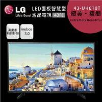 LG電子到【贈HDMI線2M】LG 43型 4K LED智慧型液晶電視 43UH610T 六期零利率 公司貨