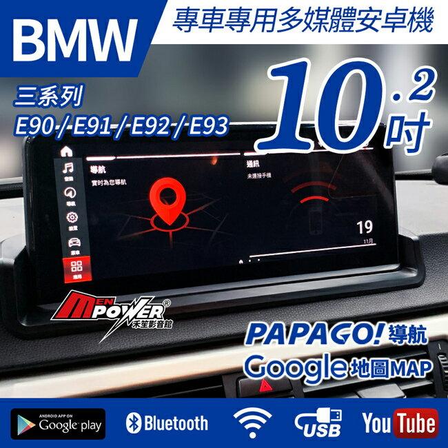 【免費安裝】06~12 BMW 3系列 E90 E91 E92 E93 專車專用 10.2吋 安卓機【禾笙科技】