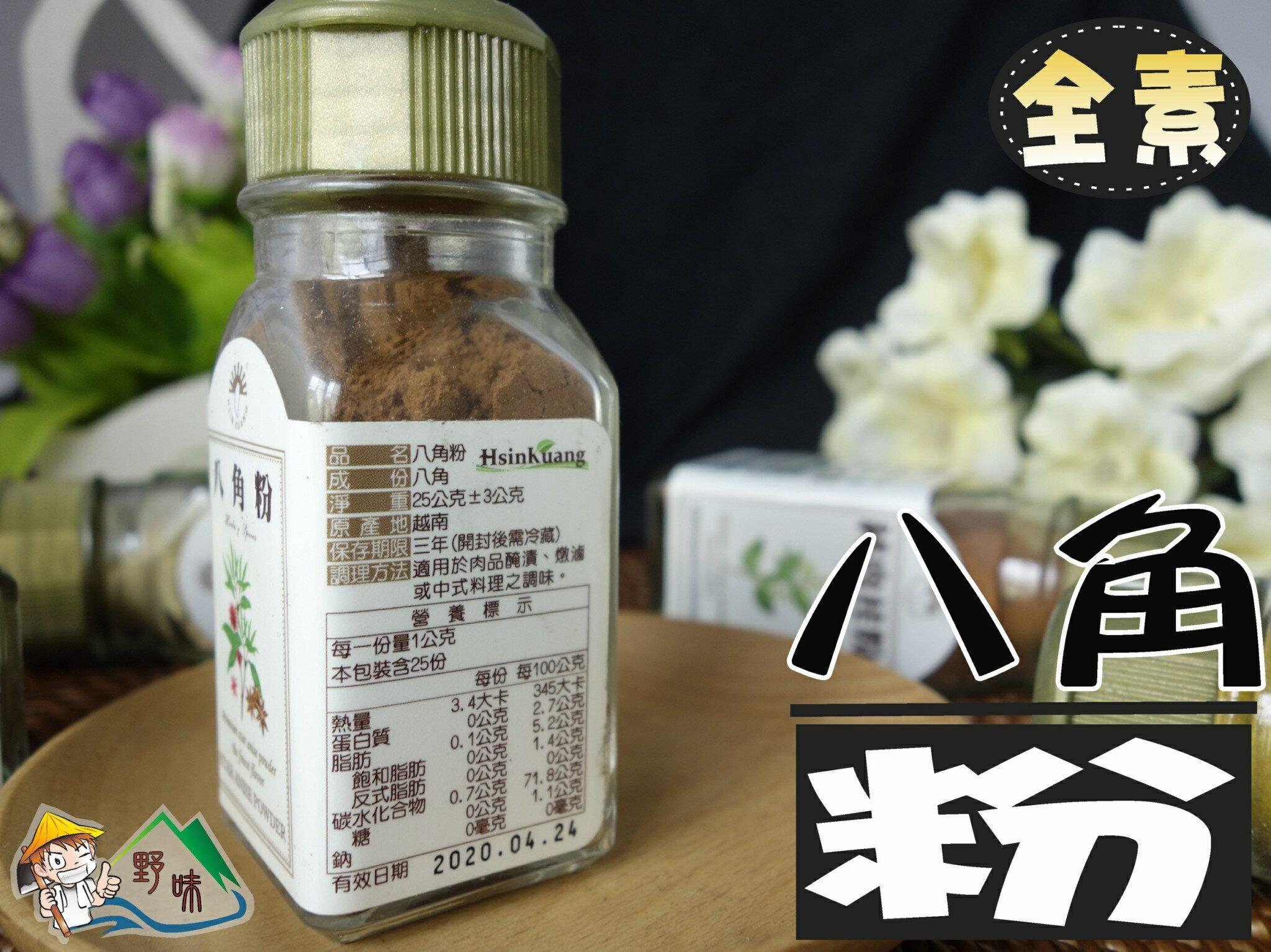 【野味食品】八角粉(新光洋菜,全素,25g/瓶,600g/盒)