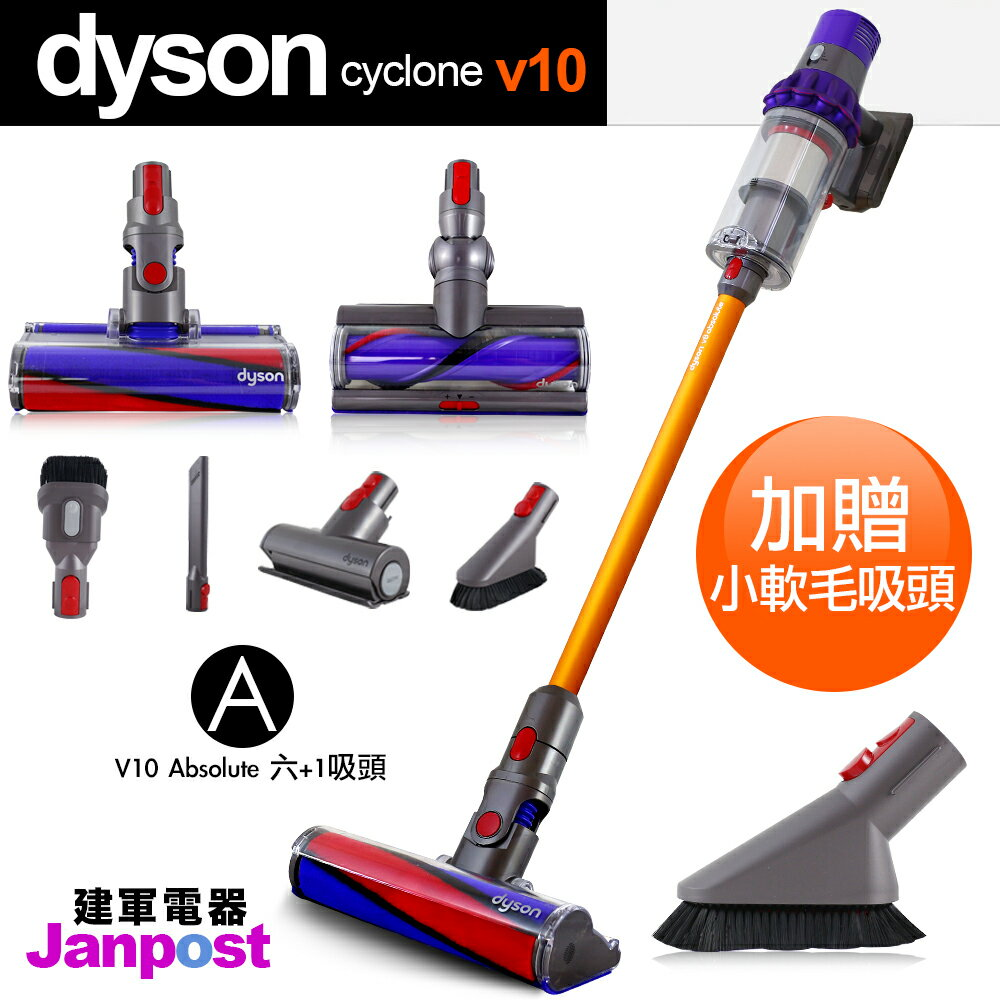 [全店97折]【建軍電器】2018新機 最新上市 Dyson Cyclone V10 absolute / animal / motorhead 平輸貨