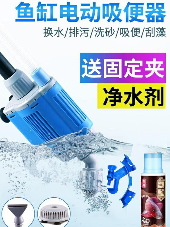 魚缸清潔工具 換水器電動吸便器自動清理魚糞換水洗砂器吸污清洗抽水泵 限時折扣