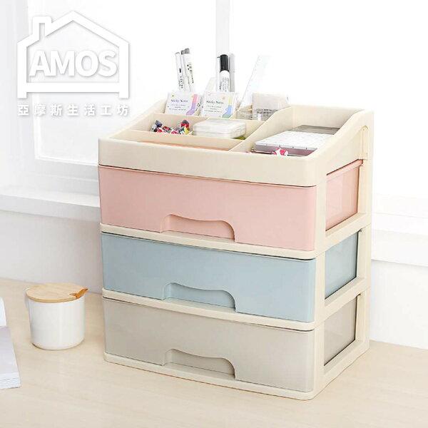 【TAN004】馬卡龍色三層抽屜桌上收納盒Amos