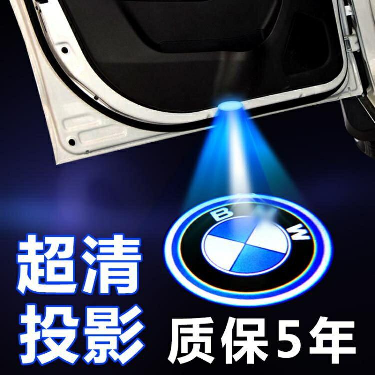 迎賓燈 寶馬迎賓燈 新7 3 5系GT/525/320Li/X3 X5X4X6車門鐳射燈投影燈