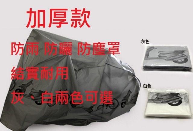 【意生】(加厚款)機車車罩 機車防塵套 摩托車車套 防雨罩機車套腳踏車機車罩自行車套自行車罩防塵罩單車罩