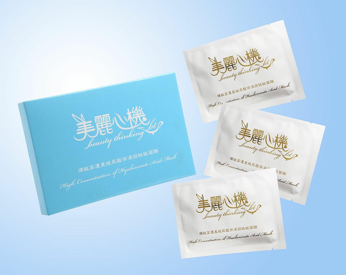 ★頂級高濃度玻尿酸★保濕羽絲絨面膜 (美麗心機)面膜 推薦 1