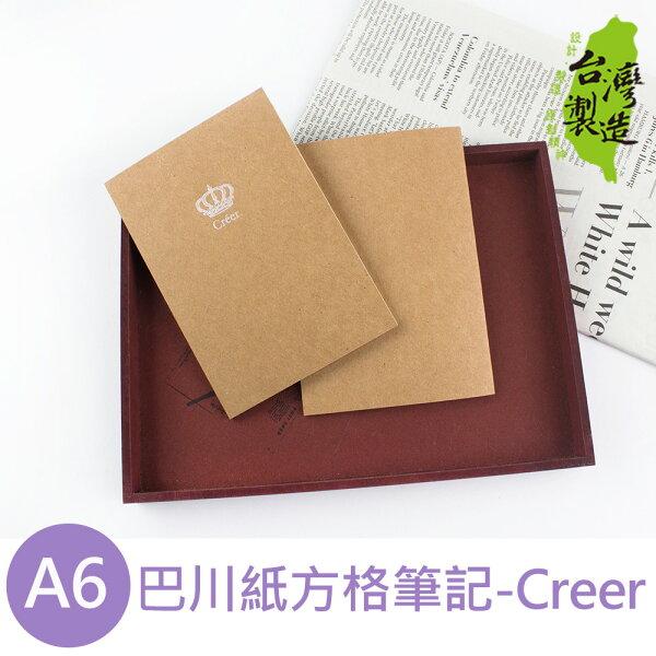 珠友CR-21001-50巴川紙A650K方格筆記鋼筆適用(5*5mm)-Creer