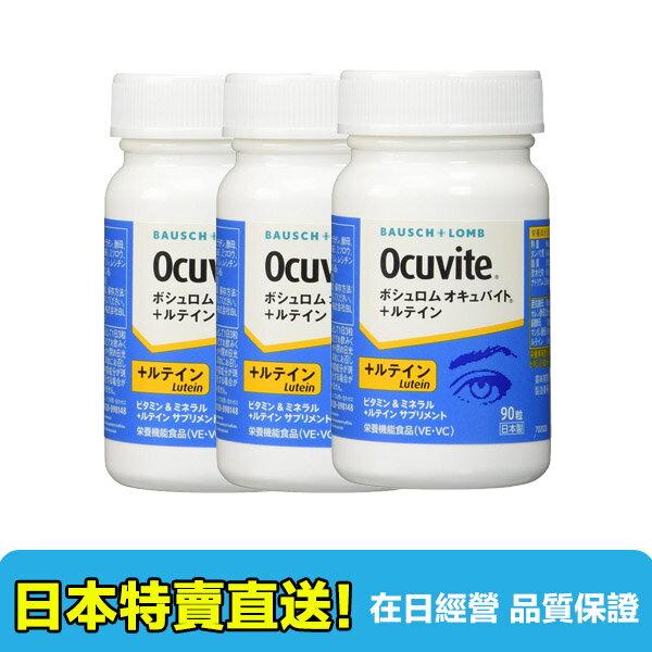 【海洋傳奇】【3瓶組合空運直送免運】日本製 Ocuvite 博士倫 葉黃素 90粒*3 維他命 礦物質配合 日本境內版