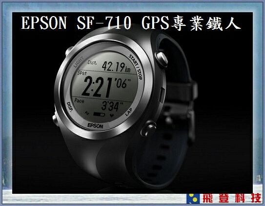 【路跑教練】EPSON SF710 SF-710S 日本製 專業鐵人 GPS心率運動錶 跑路錶 馬拉松 含稅開發票公司貨