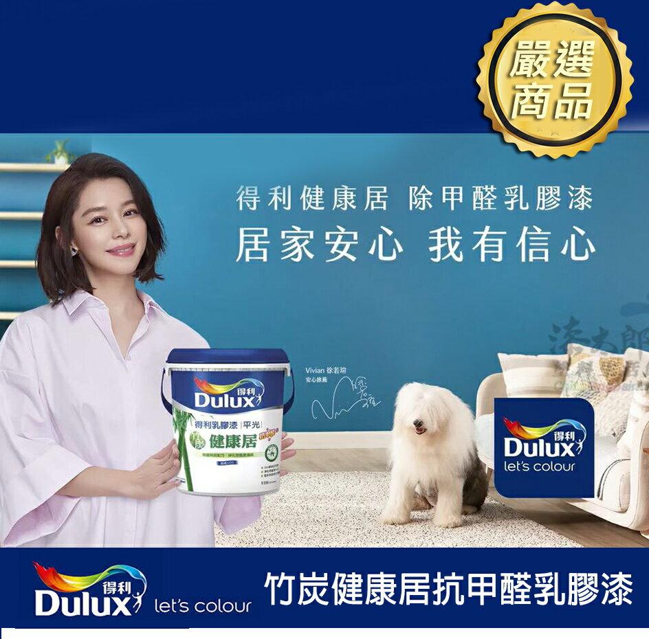 【漆太郎】Dulux得利991竹炭健康居抗甲醛乳膠漆 平光 1G(加侖)  /  5G(加侖) 618購物節 0