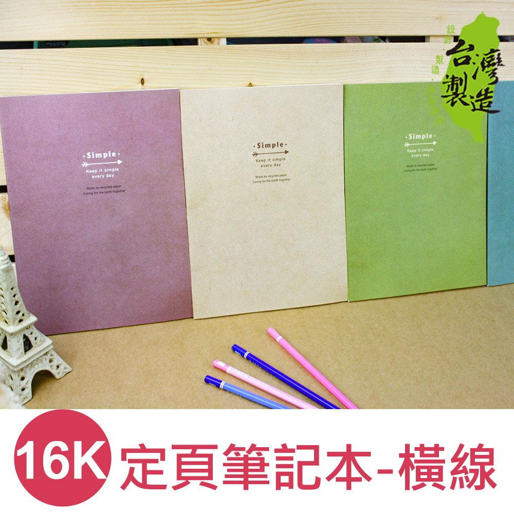 珠友 SS-10025 16K 再生紙橫線定頁筆記本/24張