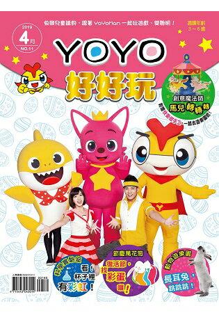 【預購】YOYO好好玩11(內附DIY紙卡:馬兒轉轉轉)
