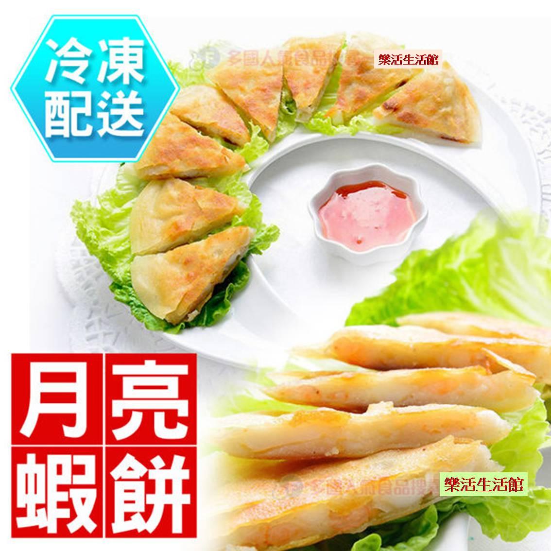 泰愛喫 月亮蝦餅4片入 冷凍  ~樂活 館~