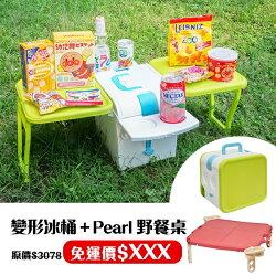 超值組合/ 日本IMOTANI迷你變形冰桶/保冷5.4L+日本Pearl鹿牌CielCiel攜帶式摺疊野餐桌