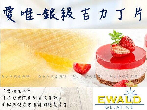 有山羊 手作烘焙材料:愛唯-銀級吉力丁片(50g100g)