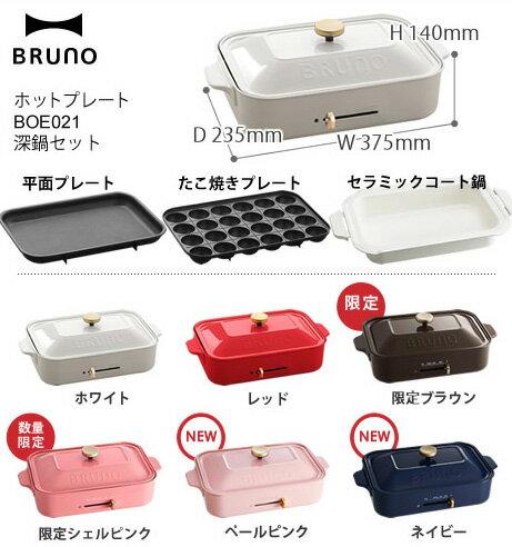 ★日本名廚Masa影片使用★日本BRUNO多功能鑄鐵電烤盤(2-3人份量),附1個深鍋+2個烤盤 (平盤+章魚燒盤) / BOE021-new。6色。日本必買 免運 / 代購-(12744*5.6) 2
