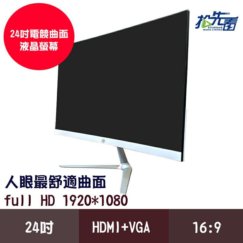 搶先看 免運 全新 台灣現貨 24吋 電競曲面液晶螢幕 FULL HD畫質 16:9 1920*1080 HDMI VGA 電腦螢幕