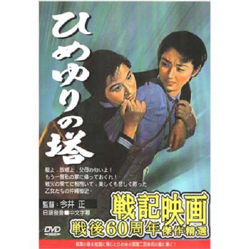 野百合之塔DVD