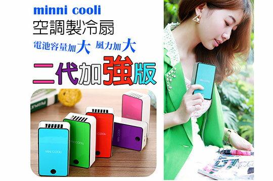 Minni Cooli迷你掌上行動空調製冷扇二代加強版(現貨+預購)