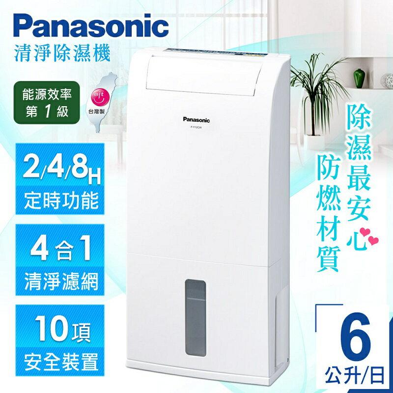 【限時折扣★原價$7090】【Panasonic國際牌】6L清淨除濕機/F-Y12CW