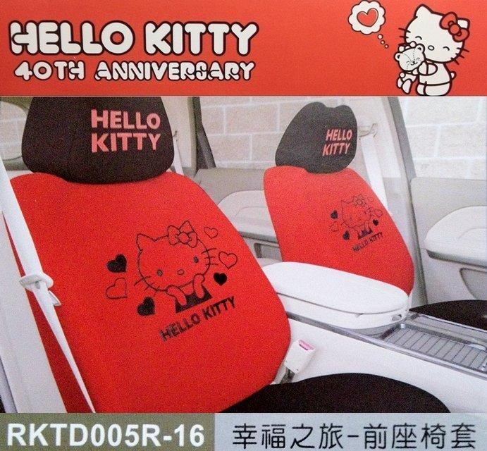 權世界~汽車用品 Hello Kitty 幸福之旅系列 汽車前座椅套 2入  紅色 PKT