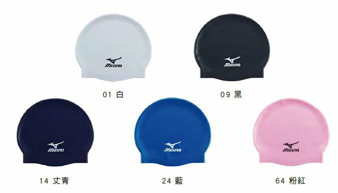 [陽光樂活]MIZUNO 美津濃 矽膠泳帽SILICONE CAP- N2MW405300(三色可選)