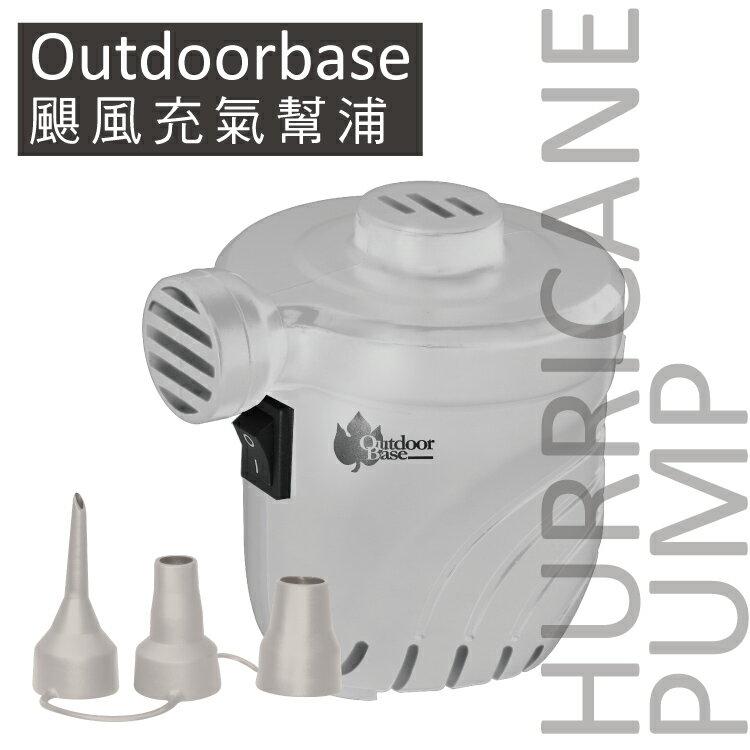 【露營趣】Outdoorbase 颶風充氣馬達 電動馬達 充氣幫浦 充氣馬達 電動幫浦 電動打氣機 露營達人 歡樂時光 潘朵拉 28279