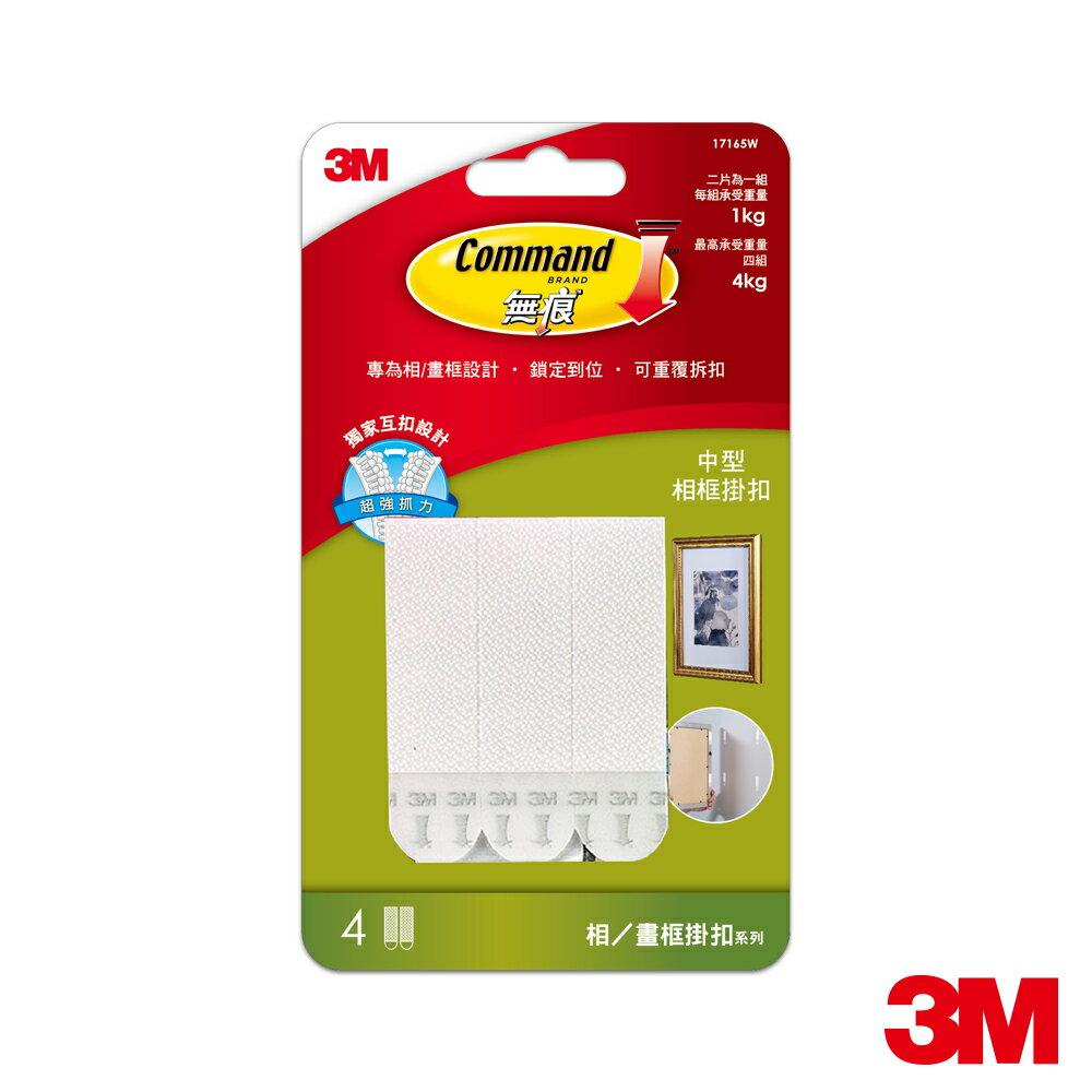 【3M】官方現貨 17165W 白色畫框掛扣 中型 承重:1kg