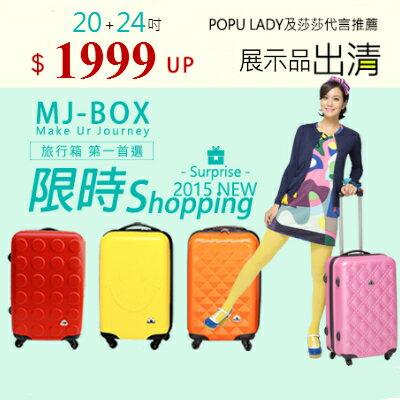 「MJ-BOX」展示品出清特賣會ABS材質24吋+20吋兩件組輕硬殼旅行箱 / 行李箱 0