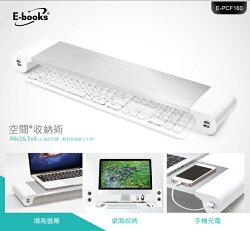 E-books K17 鋁合金4.2A四孔USB多功能支撐架 E-PCF160 電腦支架 桌面整理 手機充電 增高收納架【迪特軍】