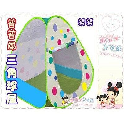 麗嬰兒童玩具館~親親系列-普普風三角帳篷球屋-附100顆球-幼兒城堡