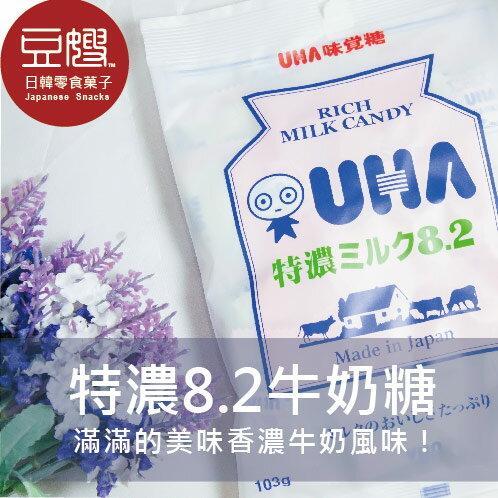 【豆嫂】UHA味覺糖特濃8.2牛奶糖★5月宅配$499免運★