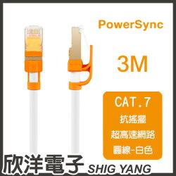 ※ 欣洋電子 ※ 群加 RJ45 CAT.7 10Gbps 抗搖擺超高速網路線-圓線(白色) /3M(CLN7VAR9030A) PowerSync包爾星克