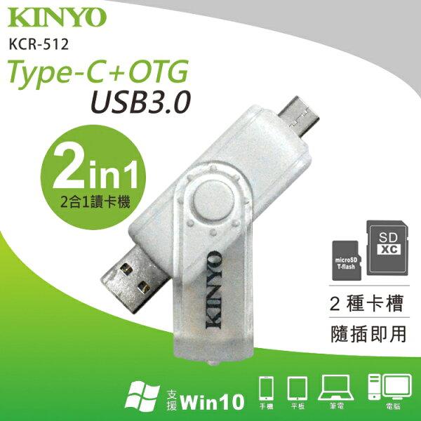 KINYO耐嘉KCR-512TypeC+OTG二合一讀卡機USB3.0MicroSDTF多功能讀卡器